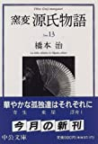 窯変 源氏物語〈13〉 寄生 東屋 浮舟 1 一 (中公文庫)