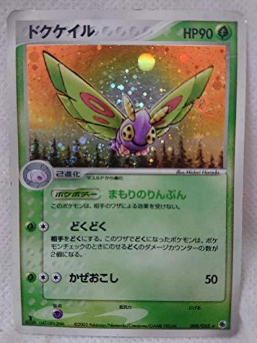 POKEMON ポケモンカード ドクケイル 008/055