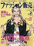 ファッション販売2017年02月号 (ファッション業界 2017年の焦点)