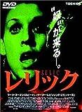 [DVD]レリック