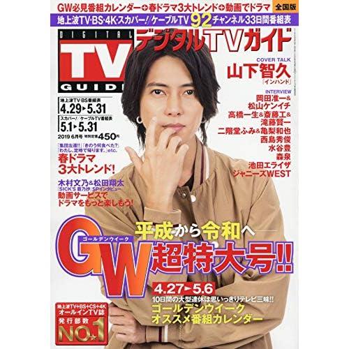 デジタルTVガイド 2019年 6月号 表紙画像