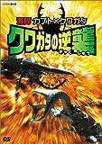 激闘 カブト×クワガタ クワガタの逆襲 [DVD]