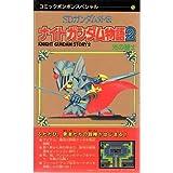 Knights of the 2-SD Gundam Gaiden Knight Gundam light story (comic bonbon Special 73) (1991) ISBN: 4061032739 [Japanese Import]