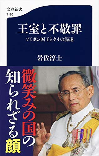 王室と不敬罪 プミポン国王とタイの混迷 (文春新書)