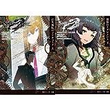 STEINS;GATE0 (角川スニーカー文庫) 全2巻 新品セット