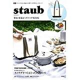 staub 保冷・保温 ビッグバッグ BOOK ストウブ ビッグトートバッグ