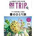 OZ TRIP
