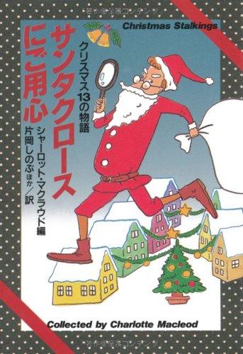 サンタクロースにご用心―クリスマス13の物語 (扶桑社ミステリー)