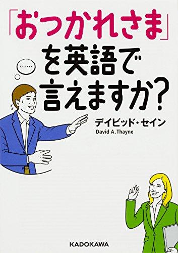「おつかれさま」を英語で言えますか? (中経の文庫)