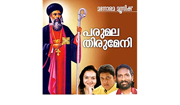 parumala thirumeni mp3 download