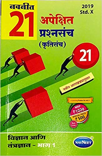 10th Marathi Book Pdf