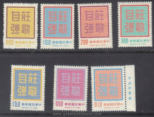 - Taiwan Stamps : 1972, TW R95 Scott 1765, 1766, 1768-71, 1773 Dignity Self-Reliance - MNH, F-VF