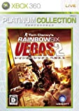 Tom Clancy's Rainbow Six: Vegas 2 (Platinum Collection) [Japan Import]