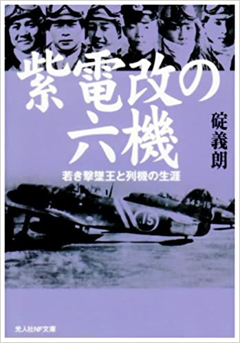 紫電改の六機―若き撃墜王と列機...