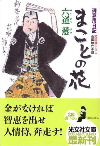 まことの花 御算用日記 (光文社文庫)