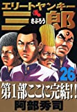 Elite Yankee Saburo (26) (Young Magazine Comics) (2005) ISBN: 406361347X [Japanese Import]