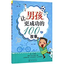 100 Stories Helping Boys to Achieve Success (the 1st season (Chinese Edition)
