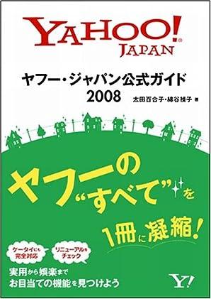 ヤフー・ジャパン公式ガイド 2008 (単行本)