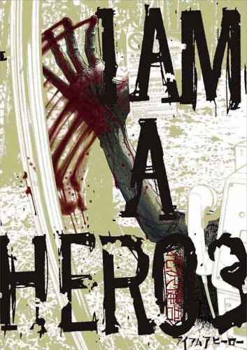 I Am a Hero Vol. 3 (In Japanese)