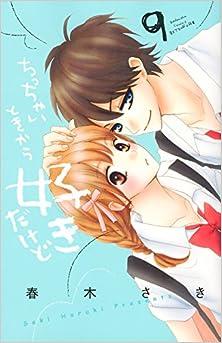 ちっちゃいときから好きだけど 第01-09巻 [Chicchai Toki Kara Suki Dakedo vol 01-09]