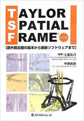 Taylor Spatial Frame ver.4.1―創外固定器の基本から最新ソフトウェア ...