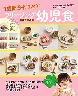 フリージング幼児食 1歳半〜5歳 \u20141週間分作りおき!