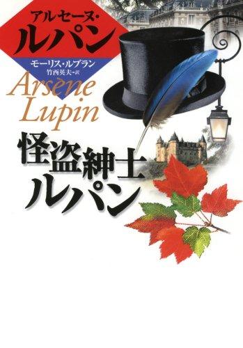 Thief Lupin gentleman (KAISEISHA Paperback - Arsene Lupin series) (1987) ISBN: 4036513907 [Japanese Import]
