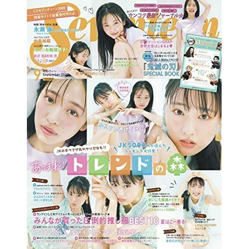 Seventeen 2020年9月号 表紙画像