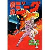 鋼鉄ジーグ 第1巻 (Star Comics)