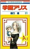 Gakuen Alice Vol.21 (In Japanese) by Tachibana Higuchi (2010-05-03)