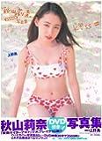 KISS―秋山莉奈DVD付き写真集 (YC photo book)