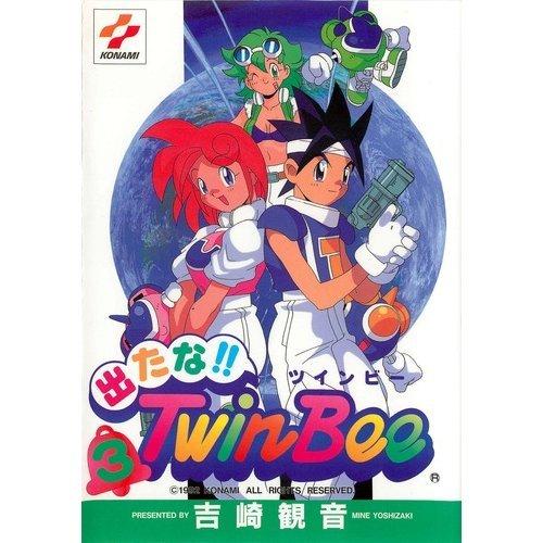 出たな!!TwinBee (3) (ゲーメストコミックス)