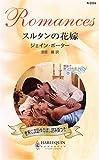 スルタンの花嫁―異国で見つけた恋〈1〉 (ハーレクイン・ロマンス)