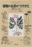 植物の名前のつけかた―植物学名入門