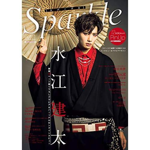 Sparkle Vol.44 表紙画像