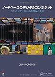 ノードベースのデジタルコンポジット -コンポジターのための理論と手法-