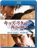 Japanese Movie - Kids Return: The Reunion (Kids Return: Saikai No Toki) (English Subtitles) [Japan BD] BCXJ-829