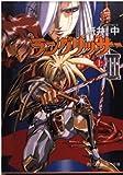 Langrisser 3 <on> (Kadokawa Sneaker Bunko) (1996) ISBN: 4044159033 [Japanese Import]