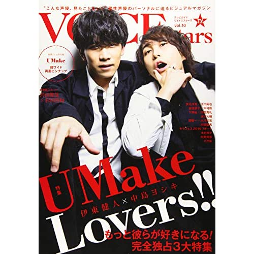 TVガイド VOICE STARS vol.10 表紙画像