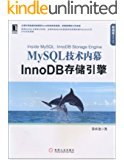 MySQL技术内幕:InnoDB存储引擎 (数据库技术丛书)