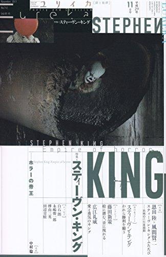 ユリイカ 2017年11月号 特集=スティーヴン・キング ―ホラーの帝王―