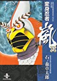変身忍者嵐 2 (秋田文庫 5-35)
