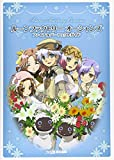 (Strategy of Famitsu) Rune Factory Oceans Final Perfect Guide