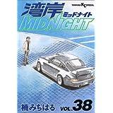 湾岸MIDNIGHT(38) (ヤンマガKCスペシャル)