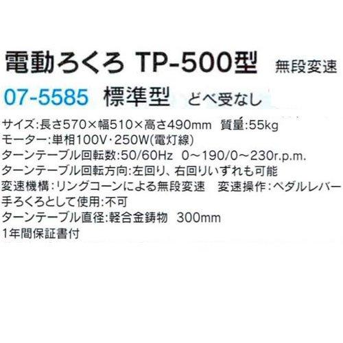 ろくろ TP-500型 B07-5585 B00QLTC59S