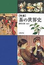 年表 茶の世界史