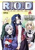 R.O.D 4 (Shueisha Super Dash Bunko)