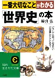 一番大切なことがわかる「世界史」の本 (知的生きかた文庫)
