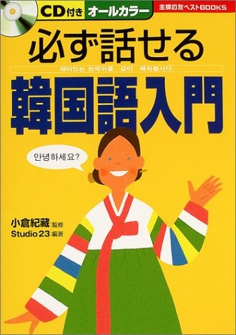 (Best friend of housewife BOOKS) Korean Introduction to always speak ISBN: 4072424188 (2004) [Japanese Import]