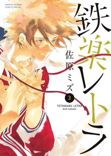 鉄楽レトラ 3 (ゲッサン少年サンデーコミックススペシャル)